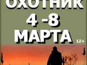 "Выставка ""Рыболов. Охотник"" г. Казань 4-8 марта 2015"