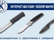Лучшие ножи для охоты от Кизляр-Маркет