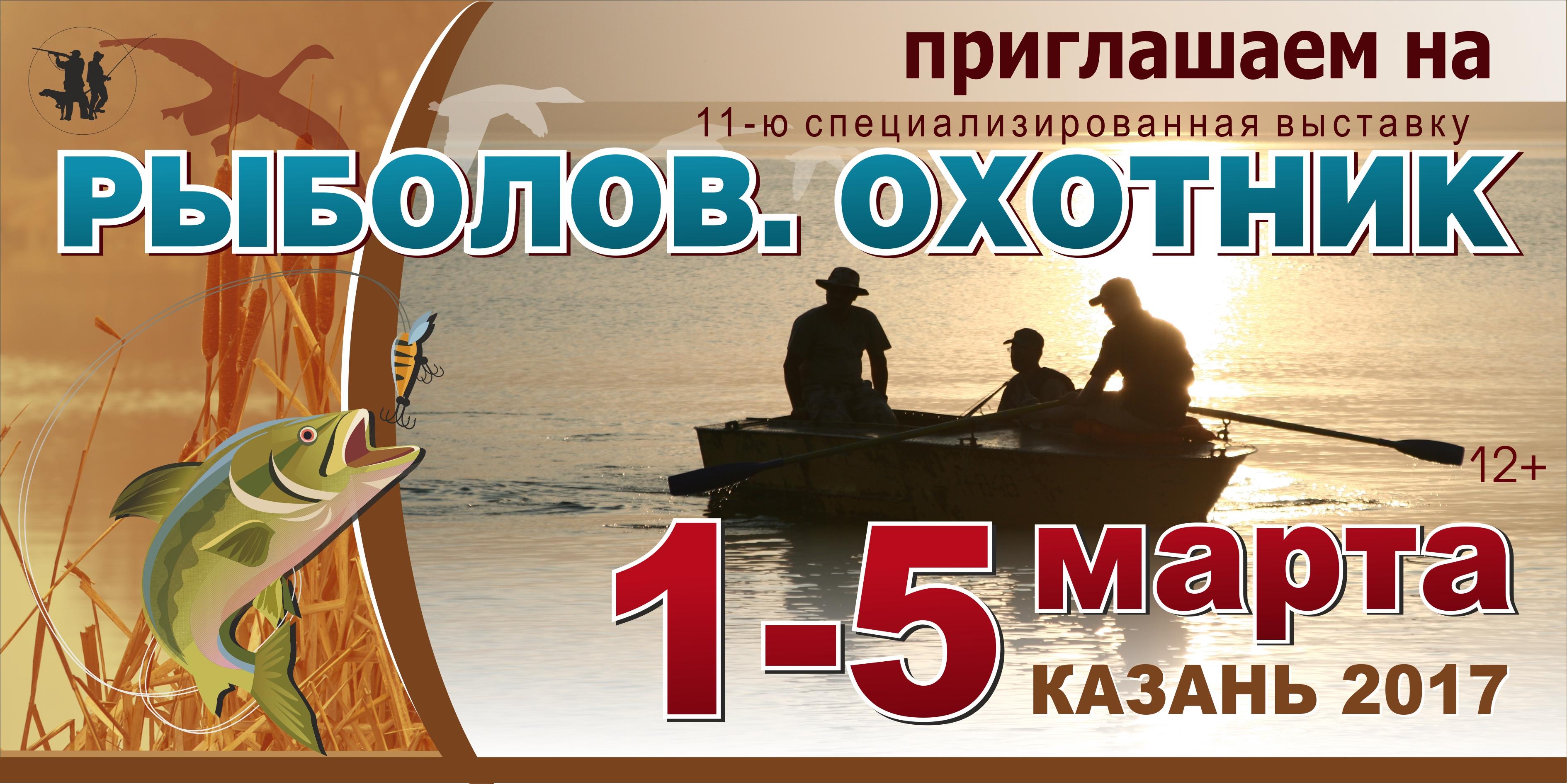 рыболов охотник выставка