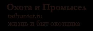 Охота в Татарстане